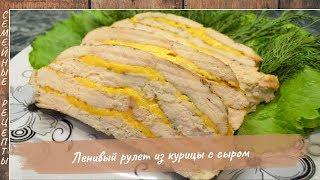 Как приготовить куриный рулет из куриных грудок | Простой и вкусный рецепт  [Семейные рецепты]