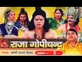 Gambar cover राजा गोपीचंद भाग 2  Raja Gopichand Vol 2  Swami Adhar Chaitanya   Hindi Kissa Kahani Lok Katha