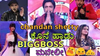 Chandan shetty last song on biggboss || ಚಂದನ್ ಶೆಟ್ಟಿ ಕೊನೆಯ ಹಾಡು BIGGBOSS ನಲ್ಲಿ ||