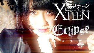 2018/04/25DROP★XTEEN(クリスティーン)「Eclipse」MV FULL Ver.