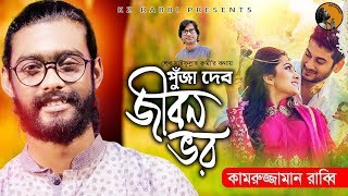 পূজা দেবো জীবন ভর || Puja Debo Jibon Bhor || Kamruzzaman Rabbi || New Song 2018