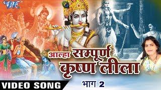 NEW AALHA GATHA 2017 - Sanju Baghel - कृष्णा लीला आल्हा गाथा  भाग 2 - Krishna Leela Aalha gatha