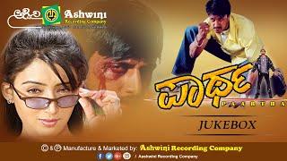 Partha || Original Juke Box || Kiccha Sudeep || 2003 || Ashwini Recording Company