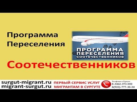 Программа переселения соотечественников