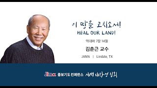 "2020 JAMA 중보기도 컨퍼런스 DAY 1 -- ""Heal Our Land!"" 김춘근 교수"