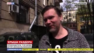 Смотреть видео Криминал Власти. ТСЖ