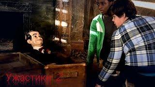 Ужастики 2: Беспокойный Хэллоуин трейлер оригинал (2018)