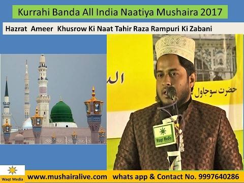 हज़रत अमीर खुसरो की नातिया शेर -Tahir Raza Rampuri Naat Shareef  Kurrahi  Naatiya Mushaira 2017