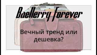 Обзор женского портмоне Baellerry Forever? Так ли он хорош или стоит поискать лучше?