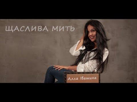 Алла Івашина  - ЩАСЛИВА МИТЬ (Lyric video)