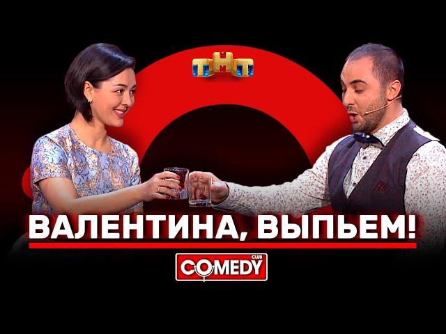Камеди Клаб «Валентина, выпьем!» Демис Карибидис, Марина Кравец, Андрей Скороход