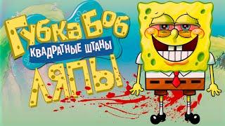 ЛЯПЫ ГУБКА БОБ КВАДРАТНЫЕ ШТАНЫ/Bloopers Sponge Bob Square Pants