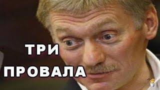 Три провала России за неделю