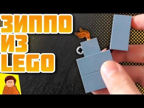 ЗАЖИГАЛКА ZIPPO ИЗ LEGO