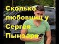 Сколько любовниц у Сергея Пынзаря ДОМ 2 Новости шоу бизнеса ТНТ mp3