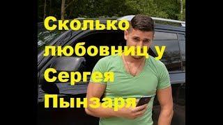 Сколько любовниц у Сергея Пынзаря. ДОМ-2, Новости шоу-бизнеса, ТНТ