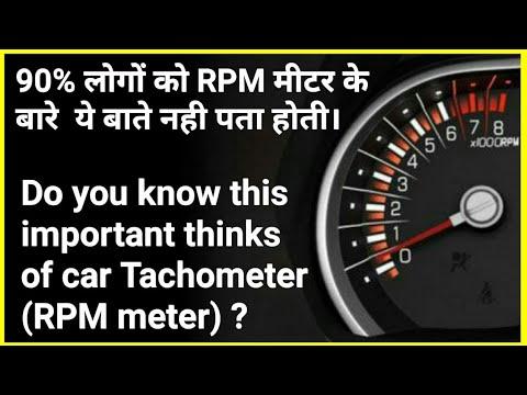 use of RPM meter (Tachometer) क्या आपको RPM मीटर के बारे में ये बातें पता है?