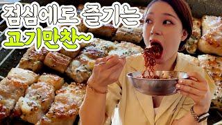 점심에 삼겹살 먹기 / 광주맛집 핵가능 화정동 육미가!…