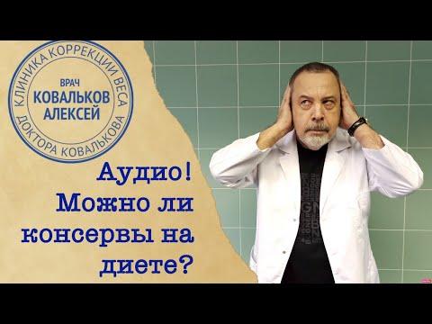 Диетолог Алексей Ковальков о рыбных консервах
