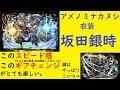 【パズドラ】アメノミナカヌシ衣装坂田銀時 闘技場3を長くてだるく感じる人にオススメ【銀魂コラボ】
