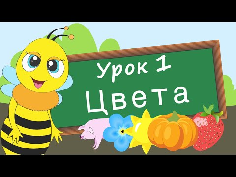 Видеоуроки для малышей