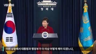 박근혜 대통령이 더 이상 어떻게 하나 기자 질문에 대답한 이유