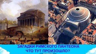 Загадки истории. Римский Пантеон. Кто ободрал литые колонны?