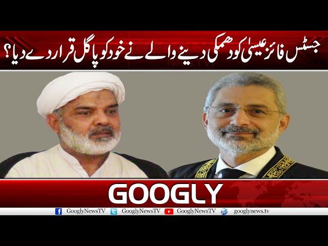 Justice Faez Isa Ko Dhamki Dainey Waley Nai Khud Ko Pagal Qarar Dai Diya | Googly News TV