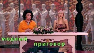 МОДНЫЙ ПРИГОВОР 17.05.2016. Дело о том, как сын на мать обиделся. /Modnyy Prigovor/