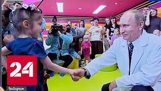 Весь Кремль - детям! Что сделал для них Путин за последние 20 лет? Москва. Кремль. Путин 31.05.20