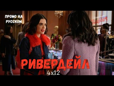 Ривердейл 4 сезон 12 серия / Riverdale 4x12 / Русское промо
