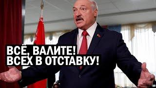Срочно Лукашенко психанул Бацька отправил В ОТСТАВКУ Правительство Подробности новости