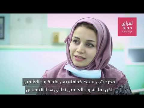 هبة عبدالامير ..  أصغر جراحة في العراق والوطن العربي التي دخلت كلية الطب بعمر 15 سنة