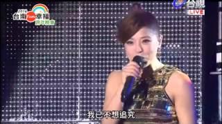 2014台南FUN幸福跨年晚會 Della丁噹 02猜不透+手掌心