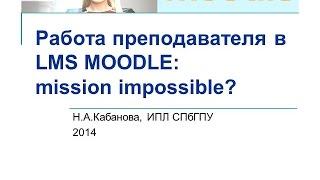 """9. """"Обучение преподавателей работе в LMS Moodle: mission impossible?"""""""