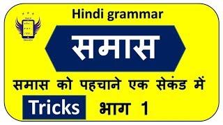 Samas Tricks Hindi grammar Part 1