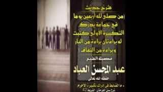 شرح حديث من صلى لله أربعين يوما في جماعة يدرك التكبيرة الأولى-عبد المحسن العبد العباد..