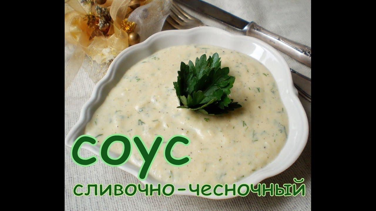 чесночный соус для языка рецепт