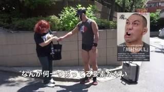 2016年6月22日我闘雲舞後楽園ホール大会の宣伝活動をあちこちで行ってい...