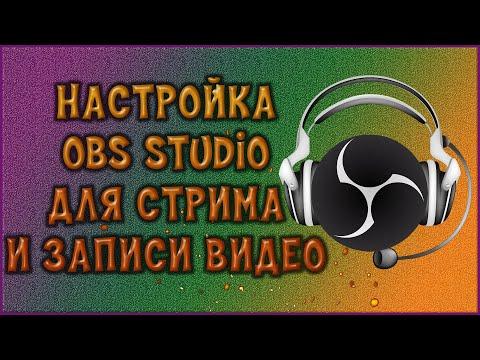 Obs Studio. Как настроить Obs Studio для стрима и записи видео