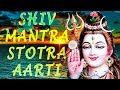 Shiv Mantra, Stotra, Aarti I ANURADHA PAUDWAL, S.P. BALASUBRAHMANYAM I Full Audio Songs Juke Box