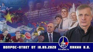 Валерий Пякин. Вопрос-Ответ от 18 мая 2020 г.