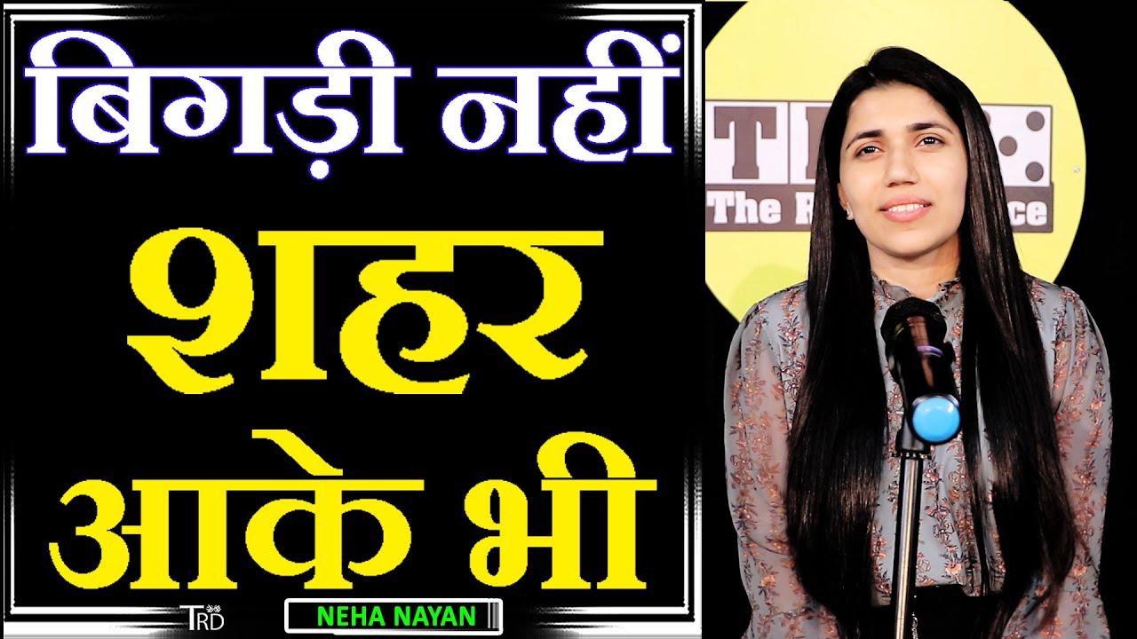 Bigadi Nahin Shehar Aake Bhi | Neha Nayan | Trd Poetry | The Realistic Dice | Shayari | Poem