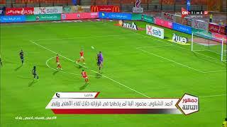 جمهور التالتة - ك. أحمد الشناوي يحلل أداء حكام مباراة الأهلي وإنبي ويوضح هل أستحق إنبي ضربة جزاء