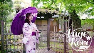 Ange☆Reve「あの夏のメロディー」2018.6.13 On Sale!! リリースイベント...