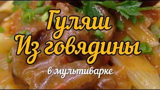 Гуляш из говядины в мультиварке Простой рецепт Beef goulash