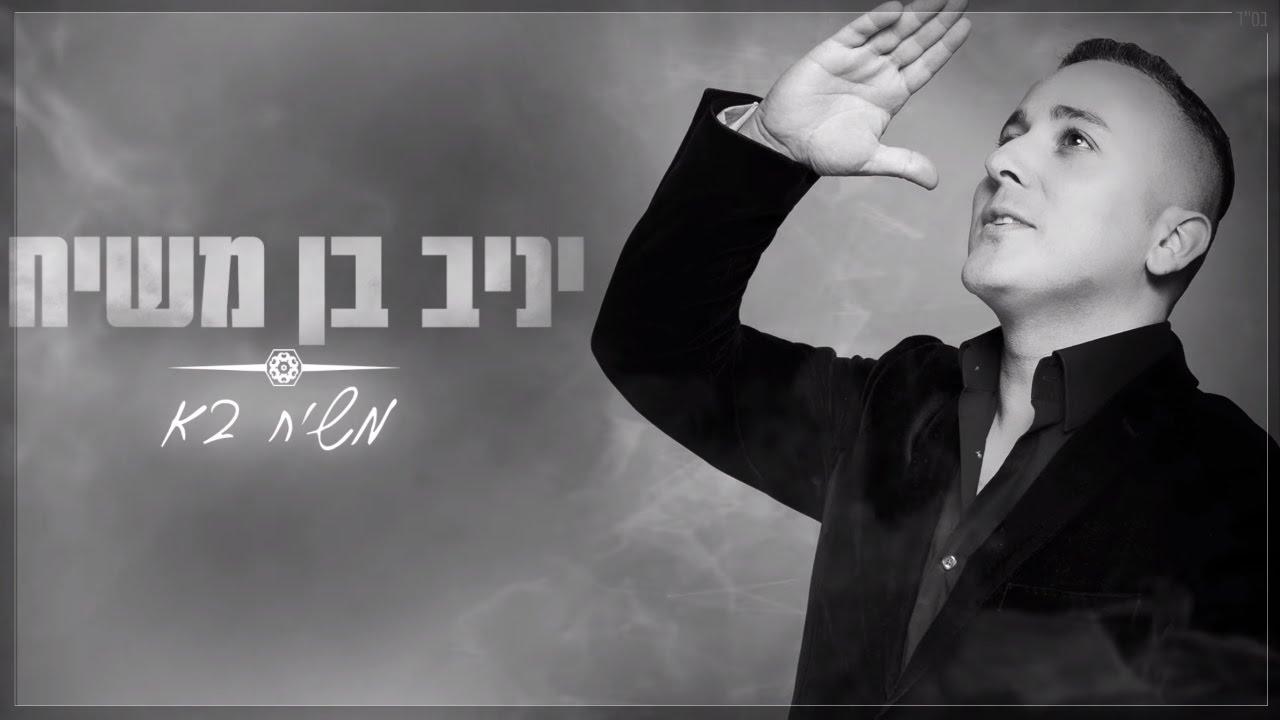 יניב בן משיח - משיח בא | Yaniv Ben Mashiach - Mashiach Ba