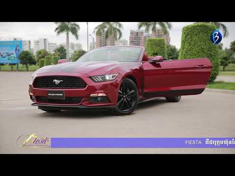អាណាចក្ររថយន្ត - Car Zone - Season 2 | Show 13 : Ford Mustang 2016