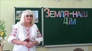 Урок «Земля – наш дім» 4 клас
