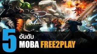 5 อันดับ เกม MOBA เล่นฟรี! ที่พวกเราอยากแนะนำ [PC / MAC / XBOX ONE]